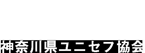 神奈川県ユニセフ協会